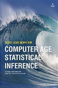 컴퓨터 시대의 통계적 추론 : 알고리즘과 추론의 관계와 역할