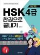 HSK 4급 한권으로 끝내기