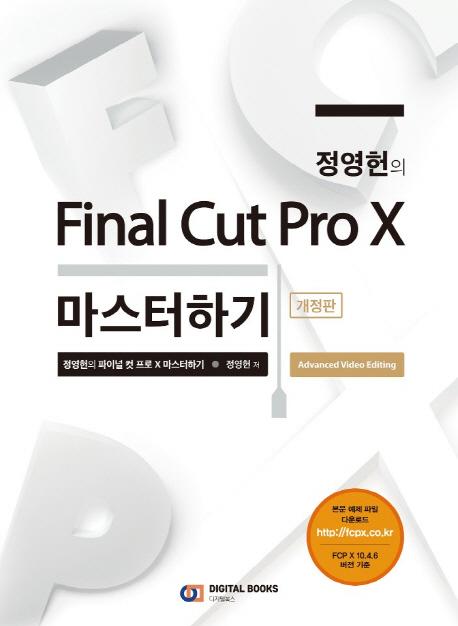 (정영헌의) Final cut pro X 마스터하기