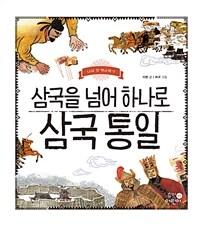 삼국을 넘어 하나로 삼국 통일 표지