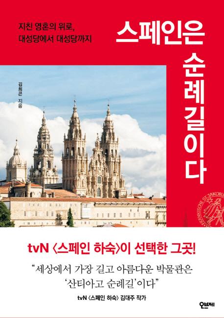스페인은 순례길이다