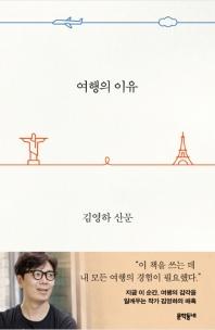 여행의 이유 김영하 산문