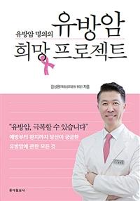 유방암 희망 프로젝트