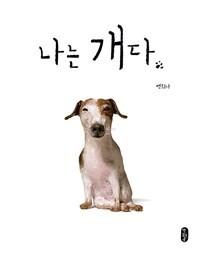 나는 개다 표지