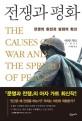 전쟁과 평화 : 전쟁의 원인과 평화의 확산