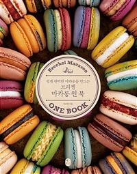 (쉽게 완벽한 마카롱을 만드는)브리첼 마카롱 원 북 = Brechel macaron one book 표지