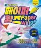 (네모아저씨의)페이퍼 윙즈 = Paper wings : 색종이 1장으로 접는 종이비행기의 완결판!