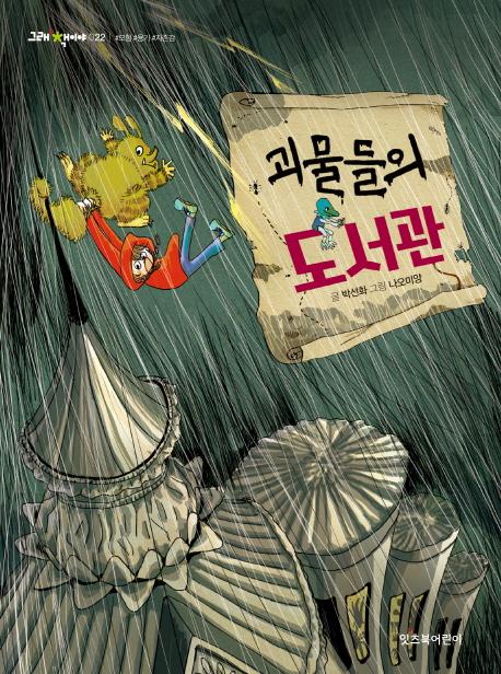 괴물들의 도서관 표지
