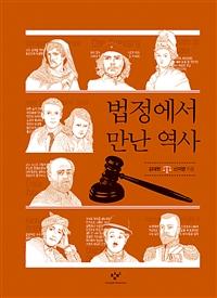 (대활자본)법정에서 만난 역사 표지