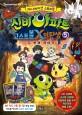 신비아파트 고스트볼X의 탄생 : 애니메이션 스토리북. 5, 두 번째 이야기