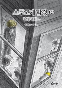 스무고개 탐정. 10, 탐정 대회(시즌Ⅲ). 1부   표지