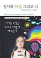 정서와 학습 그리고 뇌 : 아이는 무엇을 느끼고 어떻게 배우는가