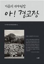 '경교장 복원 미이행'한 강북삼성병원장을 고발한 김인수(백범사상실천운동연합대표)
