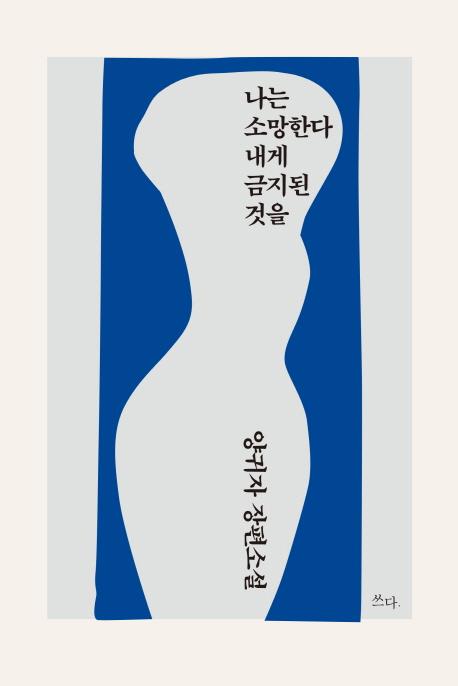 나는 소망한다 내게 금지된 것을 : 양귀자 장편소설