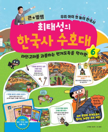(큰★별쌤 최태성의)한국사 수호대. 6, 미션:고려를 괴롭히는 번개도둑을 막아랏 표지