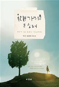 올리브 가지를 든 소녀 : 박건·윤태연 장편소설 표지