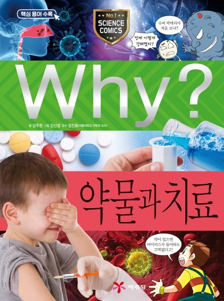 (Why?) 약물과 치료 표지