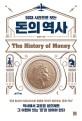 (50대 사건으로 보는) 돈의 역사  = The history of money