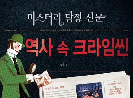(미스터리 탐정 신문) 역사 속 크라임씬