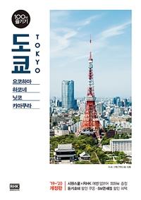 도쿄 100배 즐기기,  2019-2020 개정판    표지