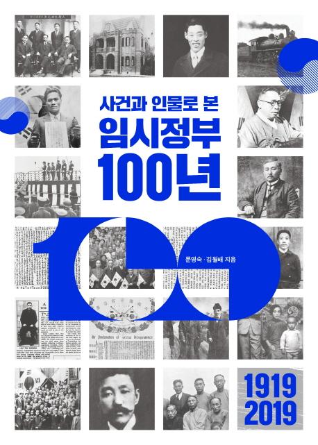 사건과 인물로 본 임시정부 100년 표지