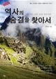 역사의 숨결을 찾아서  : 세계ㆍ역사ㆍ문화ㆍ풍물 배낭기행