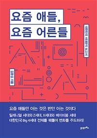 요즘 애들, 요즘 어른들 : 대한민국 세대분석 보고서