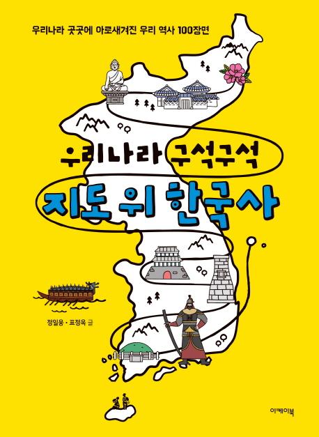 (우리나라 구석구석)지도 위 한국사   표지