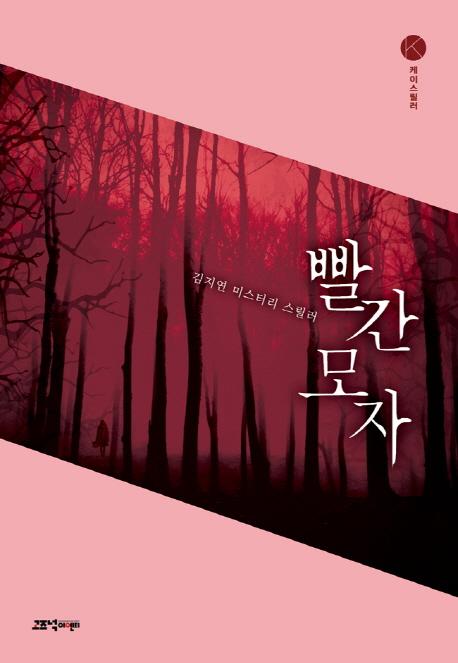 빨간 모자 : 김지연 미스터리 스릴러 표지