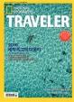 내셔널 지오그래픽 트래블러 National Geographic Traveler 2019.5