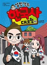 (설민석의) 한국사 대모험. 10, 임시정부편 : 공갈이는 어디에?! 표지