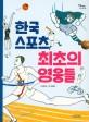 한국 스포츠 최초의 영웅들