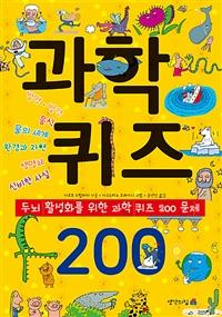 과학 퀴즈 200 : 두뇌 활성화를 위한 과학 퀴즈 200문제 표지