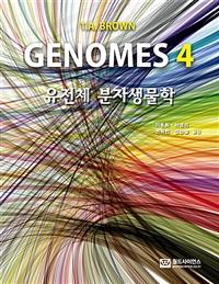 Genomes 4 : 유전체 분자생물학