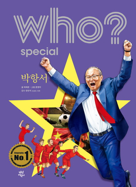 Who? 박항서 표지