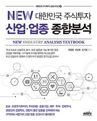 (New)대한민국 주식투자 산업·업종 종합분석 표지