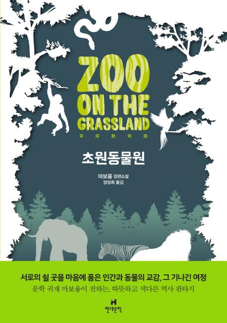 초원동물원 표지