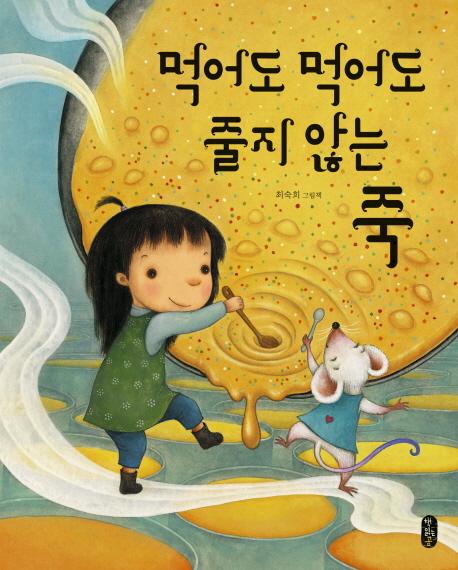 먹어도 먹어도 줄지 않는 죽 : 최숙희 그림책 표지