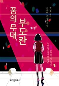 꿈의 무대, 부도칸 : 아사이 료 장편소설