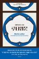 루터입문 / 베른하르트 로제 지음 ; 박일영 옮김.