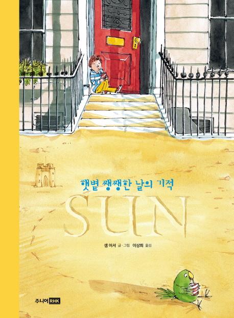 SUN: 햇볕 쨍쨍한 날의 기적 표지