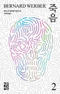죽음 2 (베르나르 베르베르 장편소설)
