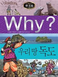 (Why?) 한국사 : 우리 땅 독도 표지