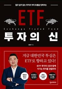 (결코 잃지 않는 투자로 부의 흐름을 정복하는) ETF 투자의 신 표지