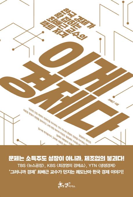 이게 경제다 : 한국 경제가 확 잡히는 최배근 교수의 팩트 저격 표지