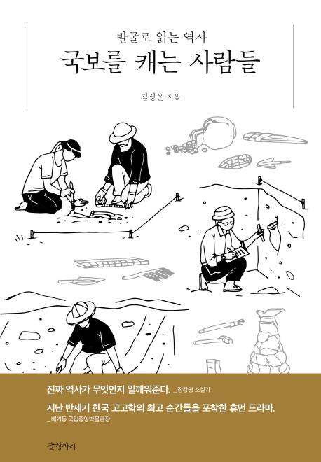 국보를 캐는 사람들:발굴로 읽는 역사  표지이미지