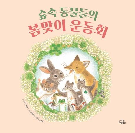 숲속 동물들의 봄맞이 운동회 표지