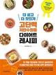 (더 쉽고 더 맛있게)고단백 저탄수화물 다이어트 레시피