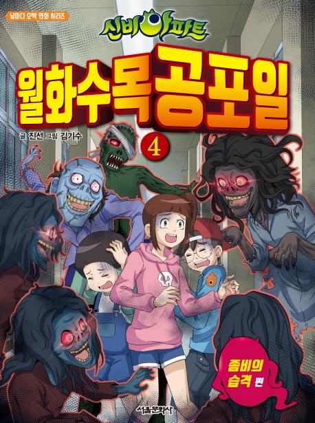 신비아파트 월화수목공포일 4 : 좀비의 습격. 4