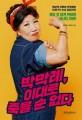 박막례, 이대로 죽을 순 없다  : 독보적 유튜버 박막례와 천재 PD 손녀 김유라의 말도 안 되게 뒤집힌 신나는 인생!